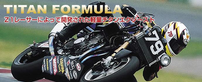TITAN Formula